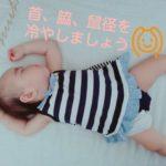 発熱の対象編〜おうちケア〜②