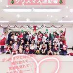 クリスマス運動会☆ありがとうございました!