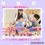 6/5 トイトレ満席→6/13 第2弾 開催決定!!募集中^ ^
