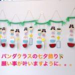 7/7 七夕飾り〜パンダクラス編〜