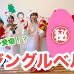 クリスマス特集①🎄えっ、誰??