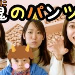 【動画】👹のパンツ🩳!!