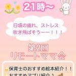 4月16日21時〜インスタライブ配信‼️