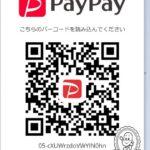 PayPayでのお支払いでもっと便利に🎵