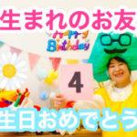 4月お誕生日会動画アップしました😍