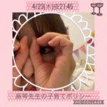 麻琴先生の子育てポリシー (4/23 21:45〜)インスタライブ決定🌝
