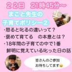 22日21時45分〜‼️インスタライブ配信🥳