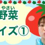 野菜クイズ①公開しました😋