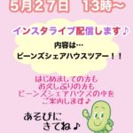 5月27日13時〜インスタライブ配信します🎵