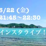 5/22 インスタライブですよ😉