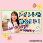 トイトレ動画配信🚽✨✨!