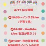 6/11  Live情報!!