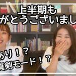 ✨YouTube新動画😊配信しました✨
